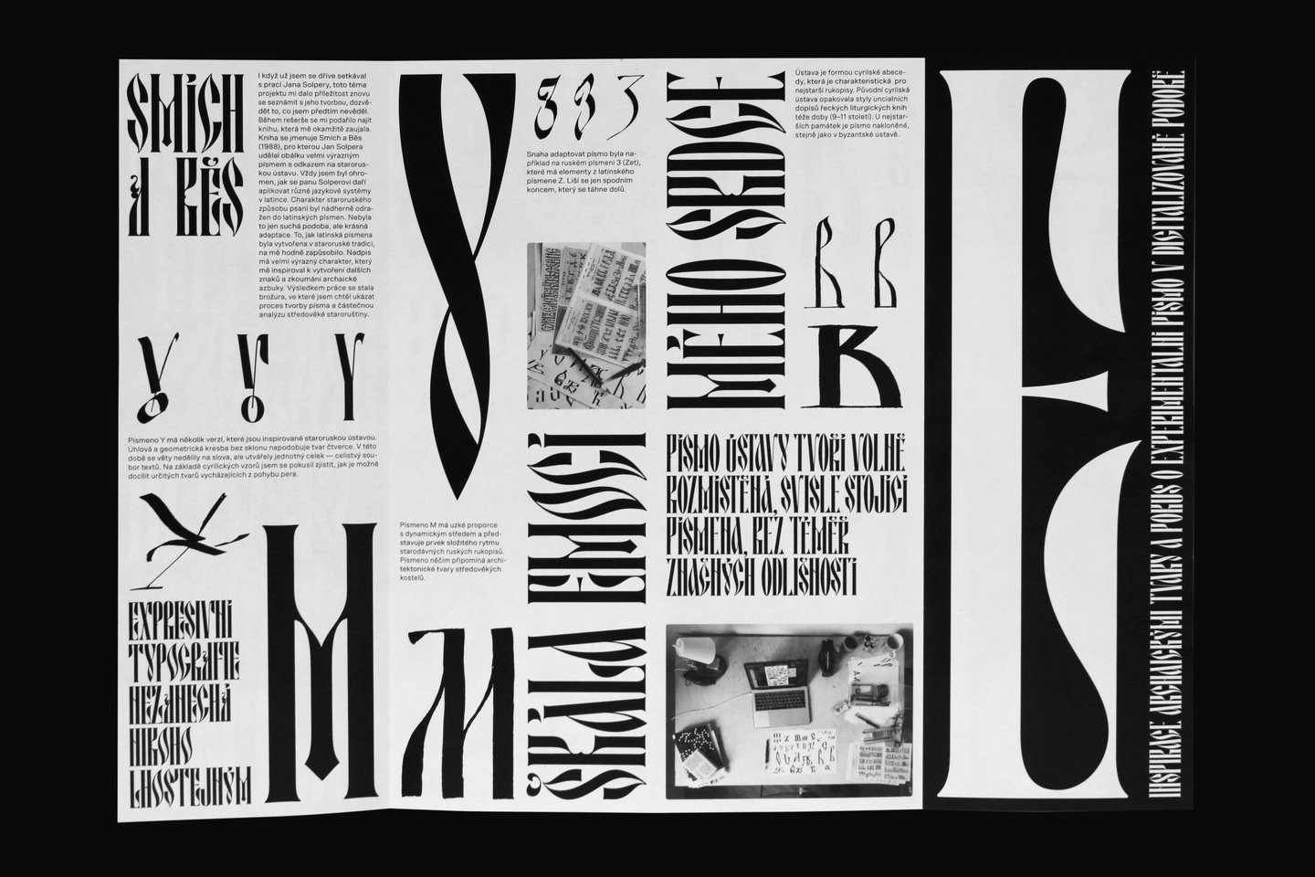 Comprising a new typeface, Ilya Bazhanov's bachelor thesis examines Russian typography from the 60s