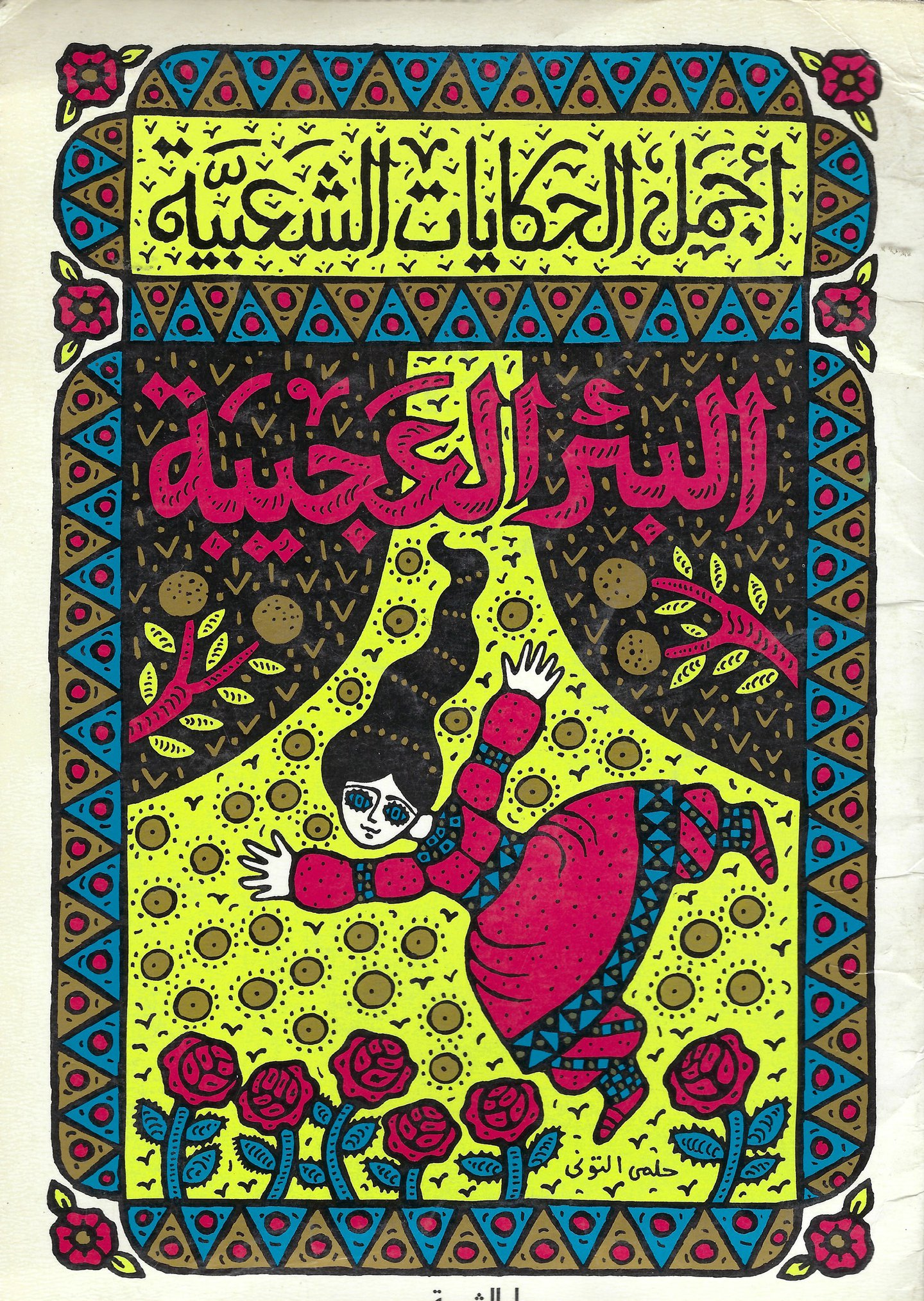 We dive into a new archive of over 1,000 book covers from the Arab world
